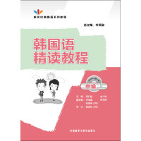 韩国语精读教程中级上(配MP3光盘)