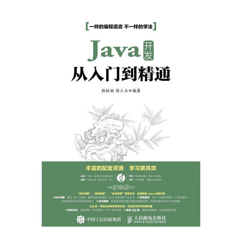 Java开发从入门到精通赠光盘含800分钟同步视频教程 详解java编程思想核心技术教材 QQ群答疑 459个实例 306个拓展实例 107个技术解惑 入门 范例 项目实战全覆盖