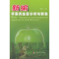 新编苹果病虫害诊断与防治