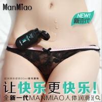 成人情趣性用品 水溶性润滑剂按摩油 ManMiao漫渺 人体润滑液60ml