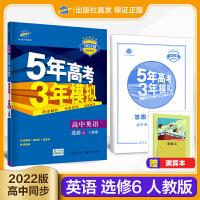 曲一线官方正品2020版5年高考3年模拟英语选修6人教版 选修六教材课本同步练习册