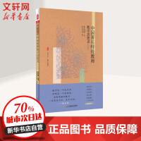 中国著名特级教师教学思想录(2) 朱永新 主编