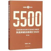 快速突破法语词汇5500(第3版) 东华大学出版社