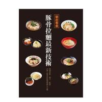 【预订】�_店��I:豚骨拉�I*技�g 港台原版 日本拉面 日式料理 开店食谱 餐饮料理