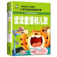读读童谣和儿歌 彩图注音版 班主任推荐小学生一二三年级语文课外必读世界经典儿童文学名著童话故事书