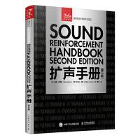扩声手册 *2版 扩声系统声音设计声学基础电影电视声音电学基础音响教程书音频声学技术 录音扩声音响从
