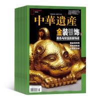 中华遗产(1年共12期)订阅全年杂志2019年11月起订 杂志铺