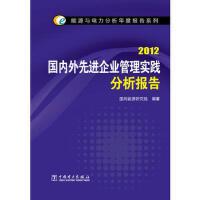 【9成新正版二手书旧书】能源与电力分析年度报告系列 2012 外先进企业管理实践分析报告 国网能源研究院著