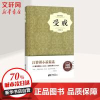受戒(插图典藏本,非常不错珍藏版) 中国画报出版社