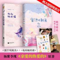 蜜汁炖鱿鱼+他和她的猫 江苏文艺出版社 等