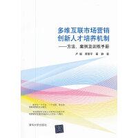 多维互联市场营销创新人才培养机制――方法、案例及训练手册