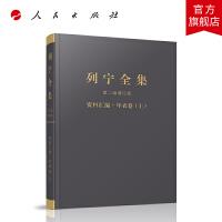 《列宁全集》第二版增订版资料汇编・年表卷(上、下)