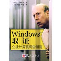 Windows取证企业计算机调查指南
