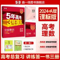曲一线官方正品 2022版53A理数全国卷5年高考3年模拟 五年高考三年模拟理数总复习