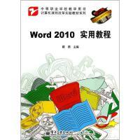 WORD 2010实用教程/蔡燕 蔡燕