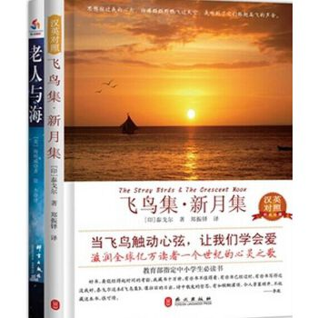 诺贝尔文学奖得主代表作:飞鸟集新月集(英汉双语) 老人与海(英汉双语)(套装共2册)
