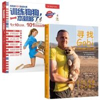 全2册寻找Gobi+训练狗狗,一本就够了! 一人一狗 一个感动世界亿万人的故事 249公里的相遇 如何宠物驯犬技术大全