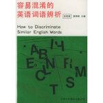 容易混淆的英语词语辨析 9787500103097