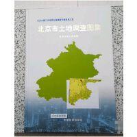 正版现货-北京市土地调查图集