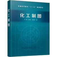 化工制图 化学工业出版社