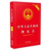 中华人民共和国物权法・实用版(根据物权法司法解释一修订)