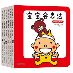 宝宝会表达(全6册)