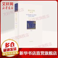 查令十字街84号(珍藏版) 译林出版社