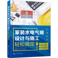 家装水电气暖设计与施工轻松搞定 化学工业出版社
