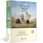 童年 在人间 我的大学9787519020514中国文联