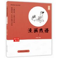 漫画成语1――蔡志忠漫画(独一无二的爱眼阅读大字版本)