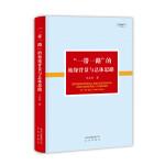 新发展理念丛书