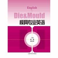 模具专业英语(POD)