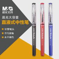 晨光直液式中性笔走珠笔0.5mm全针管学生用黑色水性笔50901签字笔
