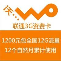 中国联通 12G流量 包年 3G无线上网卡 随时激活