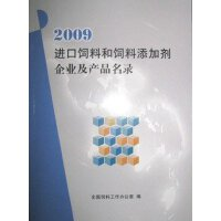2009 进口饲料和*企业及产品名录