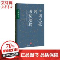中国文化的深层结构 中信出版社