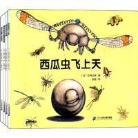 西瓜虫系列4册(1-4册) (日)松冈达英 著;彭懿,王维幸 译
