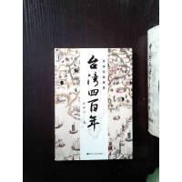 [旧书二手9成新l1]许倬云说历史:台湾四百年:了解过去的台湾,理解现在的台湾 /许倬云 浙江人民出版社