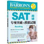SAT阅读专项突破与模拟试题 巴朗试题 新sat 美国留学考试新东方