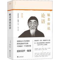 毓老师说论语 修订版 花山文艺出版社