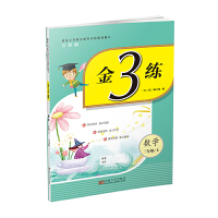 21秋金3练三年级数学(江苏版)(上)