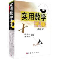 实用数学手册(第二版)
