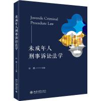 未成年人刑事诉讼法学 北京大学出版社