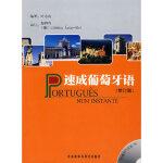 【新书店正版】速成葡萄牙语 叶志良 外语教学与研究出版社 9787560077703