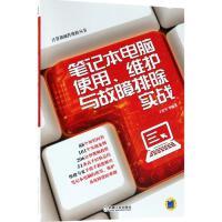 笔记本电脑使用、维护与故障排除实战 机械工业出版社