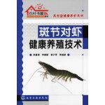 农村书屋系列・高效益健康养虾系列--斑节对虾健康养殖技术