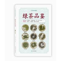 中国茶典藏-绿茶品鉴