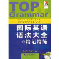 国际英语语法大全 精记精练 (含1CD-ROM)