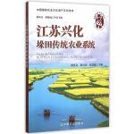 江苏兴化垛田传统农业系统(中国重要农业文化遗产系列读本)