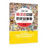 林汉达中国历史故事集 战国下